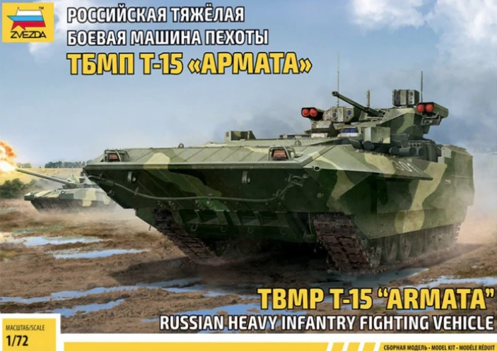 Zvezda 1/72 TBMP T-15 Armata Russian Heavy Infantry Fighting Vehicle # 5057