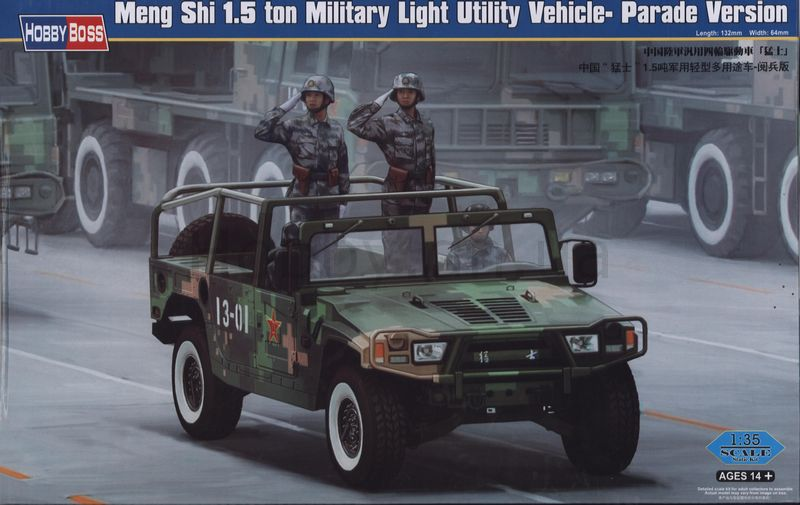 HobbyBoss 1/35 Meng Shi 1.5 ton Military light utility vehicle (parade version) # 82467
