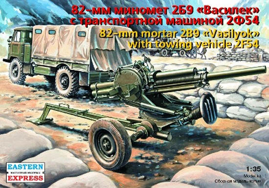 Eastern Express 1/35 82mm Mortar 2B9 Vasilyok with 2F54 Towing Vehicle # 35136
