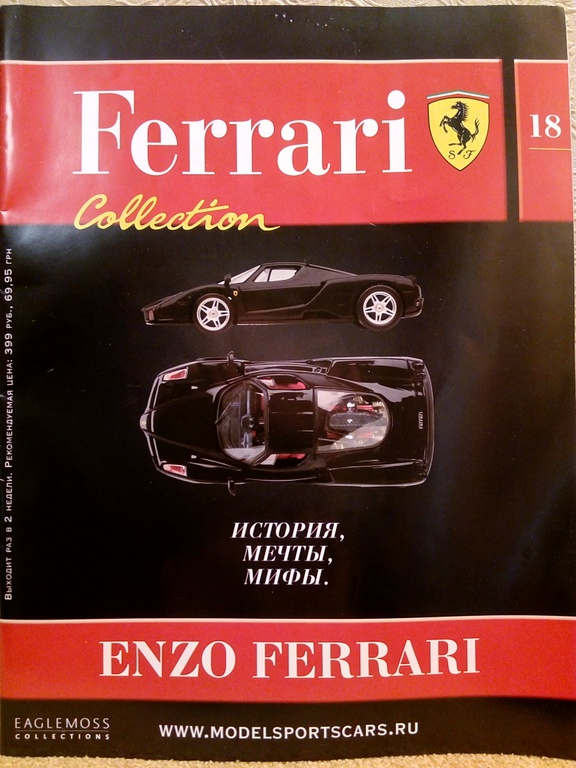 """Ferrari Collection\"" №18. Феррари ENZO FERRARI"